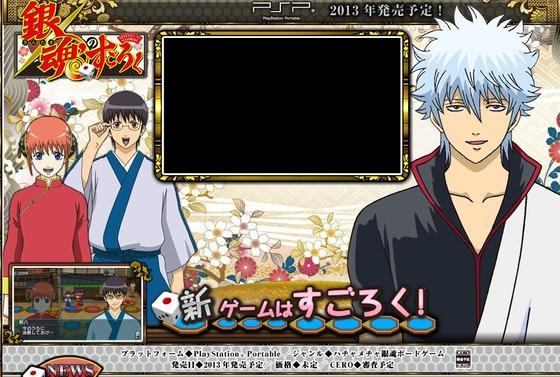 PSP「銀魂のすごろく」には梶裕貴さん、日笠陽子さん演じるオリジナルキャラがストーリーモードに登場!キャラクターデザインは空知先生が協力