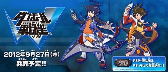 PSP/PSV「ダンボール戦機 W」の 最新プロモーションムービーが公開