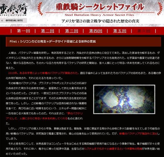 Xbox 360 Kinect 「重鉄騎」元傭兵 高部正樹氏が『重鉄騎』に挑戦!ムービー公開