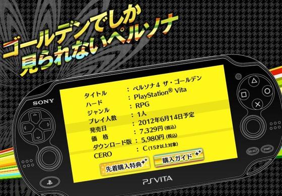 Vita「ペルソナ4 ザ・ゴールデン」ダウンロード版価格