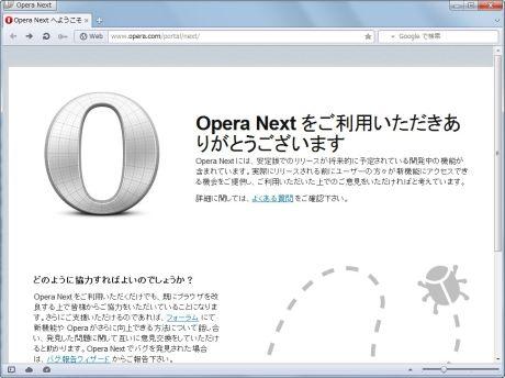 「Opera」最新版、「Opera Next」v12.50がリリース