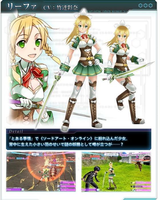 PSP「ソードアート・オンライン インフィニティー・モーメント」 テレビCMが公開