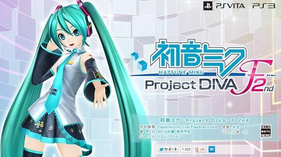 「初音ミク Project DIVA F 2nd」 体験版がPSストアで10/17~23 期間限定で配信決定!