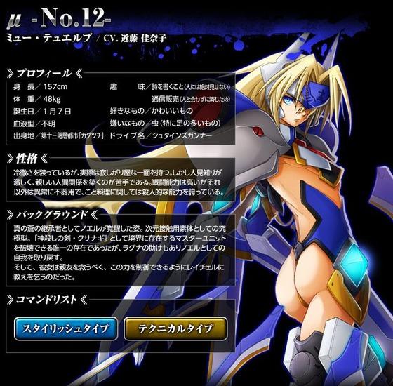 AC「ブレイブルー クロノファンタズマ」の キャラクター『μ-No.12-』のプロフィールが公式サイトで公開