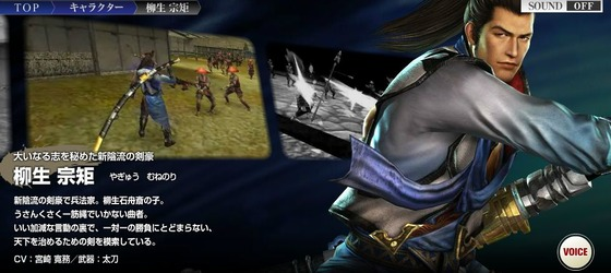3DS「戦国無双 Chronicle 2nd」のTVCMムービーが 公開
