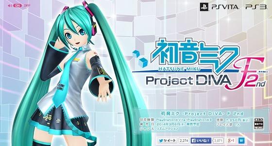 「初音ミク Project DIVA F 2nd」 Amazon予約が開始