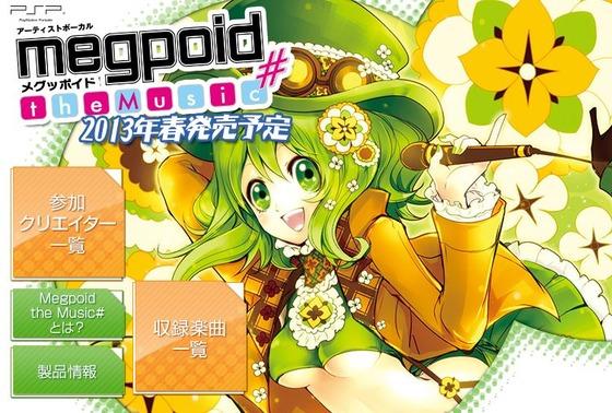 PSP「megpoid the Music#」のプレイムービー 『メグメグファイヤー☆エンドレスナイト』が公開