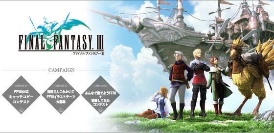 PSP「ファイナルファンタジー3」ティザートレイラー公開 公式サイトにて、キャンペーン開始!