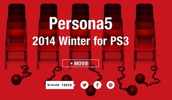 「ペルソナ5」PS3、2014年冬発売決定!公式サイトオープン、トレーラー映像が公開