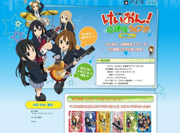 PS3「けいおん! 放課後ライブ!! HD Ver.」公式サイトオープン