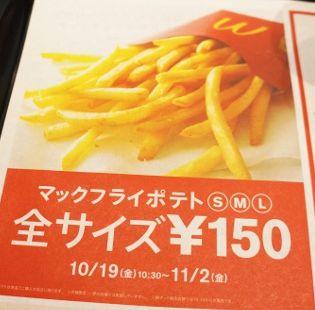 【速報】マクドナルド、ポテト全サイズ150円 10月19日(金)10:30~11月2日(金)