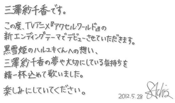「アクセル・ワールド」新EDテーマ「三澤紗千香/ユナイト」 黒雪姫さんの声優が務めます