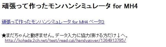3DS「モンスターハンター4」 スキルシュミレーターが公開 Web版あり
