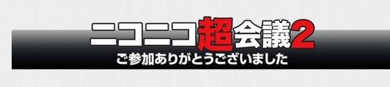「ニコニコ超会議3」 2014年4月26日、27日開催決定