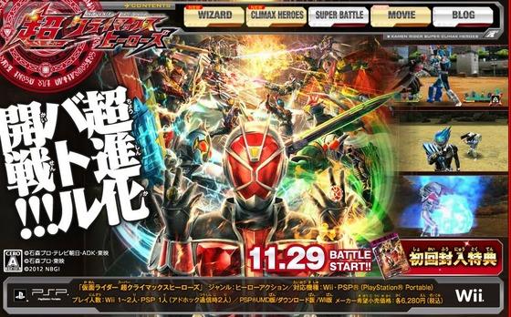 PSP/Wii「仮面ライダー 超クライマックスヒーローズ」の対戦ムービーが公開
