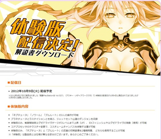 PS3「神次元ゲイム ネプテューヌV」 体験版が 10月9日に配信決定!