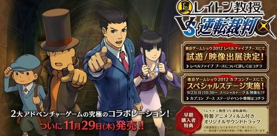 3DS 「レイトン教授VS逆転裁判」アドベンチャーパート、裁判パートが確認できる最新プレイムービー2本が公開!・マホーネCV:悠木碧さん