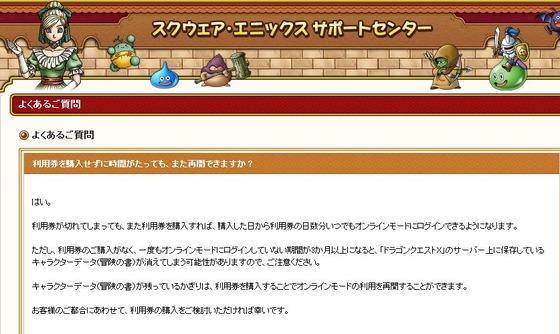 Wii「ドラゴンクエストX」オンラインモードに 3ヶ月以上ログインしてないと、キャラクターデータが消える可能性が