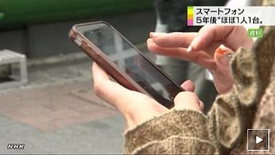 スマートフォン、5年後には1人1台にまで普及する見込み。