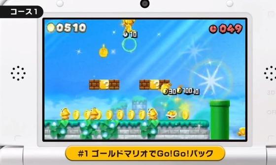 """3DS 「Newスーパーマリオブラザーズ2」 第1弾追加パックは、3パック各200円で10月2日より配信""""ちょっと Nintendo Direct""""PVが公開"""
