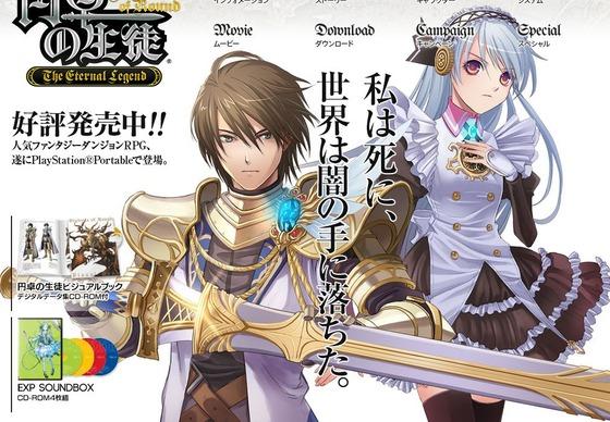 PSP「円卓の生徒 The Eternal Legend」の発売記念のPSP/PSVita用壁紙が公式サイトで配布