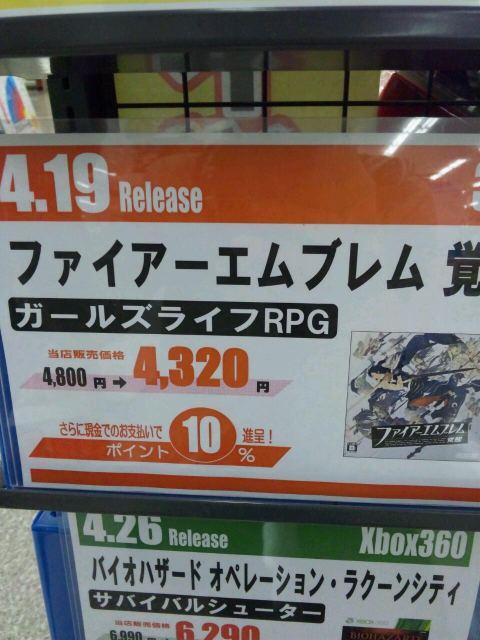 3DSで発売予定のファイアーエンブレムの誤字がひどいらしいです