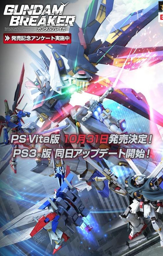 「ガンダムブレイカー」 TVCM ムービー「共闘先生カスタマイズ編」が公開