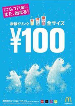 マクドナルド「炭酸ドリンクALLサイズ100円」 キャンペーンを8月17日から9月上旬までの期間限定で実施する。
