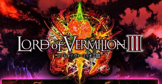 AC「ロードオブヴァーミリオン3」のプロモーションムービーが公開
