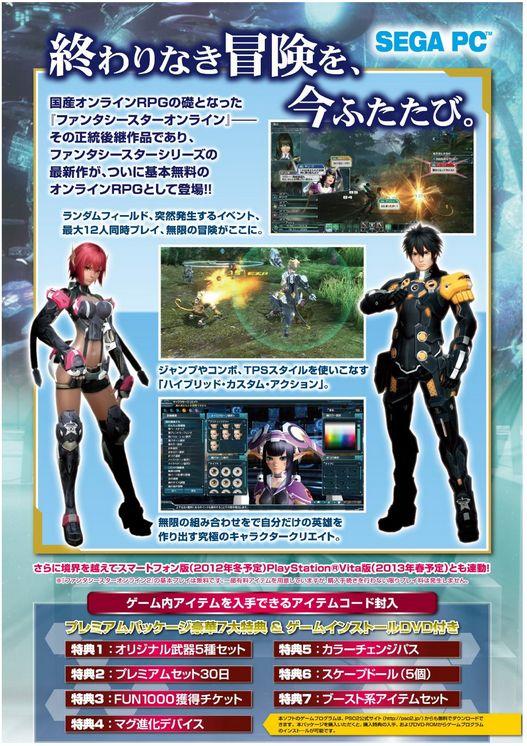 「ファンタシースターオンライン2」 PS Vita版とスマホ版の プロモーションムービーが公開!