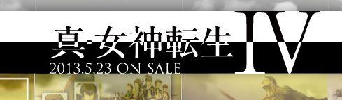 3DS「真・女神転生 IV」 プレイムービーが公開、Amazon予約が開始