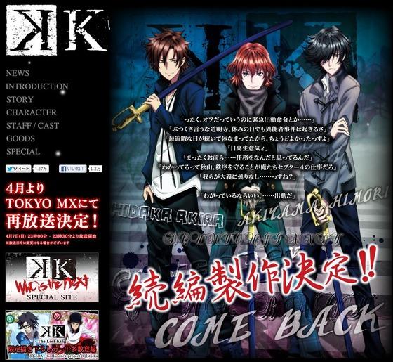 アニメ「K」続編2014年、劇場版公開決定!