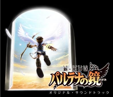 3DS「新・光神話 パルテナの鏡」完全版サントラが Amazon限定で発売決定。初回限定盤にARおドールカードが 同梱