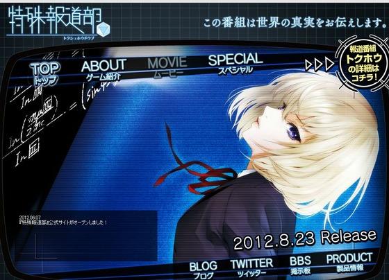 日本一ソフトウェア新作ADV、PSV「 特殊報道部 」8月23日発売。各種新情報、 ジャケット絵、最新スクリーンショット公開。アマゾン予約開始 #tokuhou