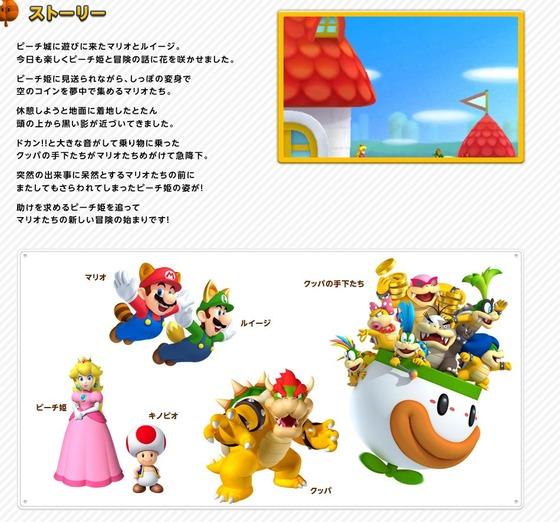 """3DS 「Newスーパーマリオブラザーズ2」の """"しろしっぽマリオ""""、""""マメマリオ""""が 確認できる、海外版最新トレイラーが公開"""