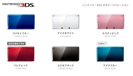 「ニンテンドー3DS フレアレッド」近日生産終了する予定