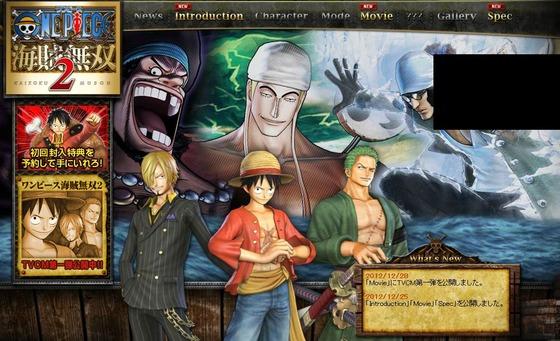 PS3/PSV「ワンピース 海賊無双2」のテレビCM第1弾が公開