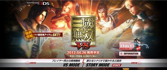 3DS「真・三國無双 VS」TVCM映像公開
