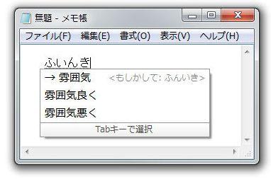 日本語入力システム「Google 日本語入力」がアップデート・ v1.5 安定版公開