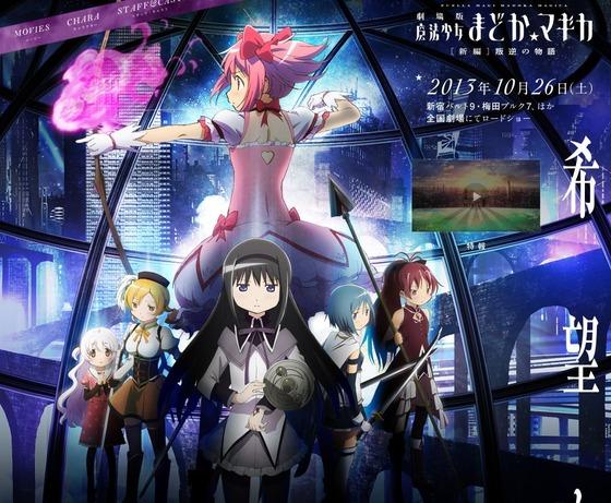 Vita「魔法少女まどか☆マギカThe Battle Pentagram」 2013年冬発売決定!バンナム、開発はアートディンク。ジャンルは3Dアクション!
