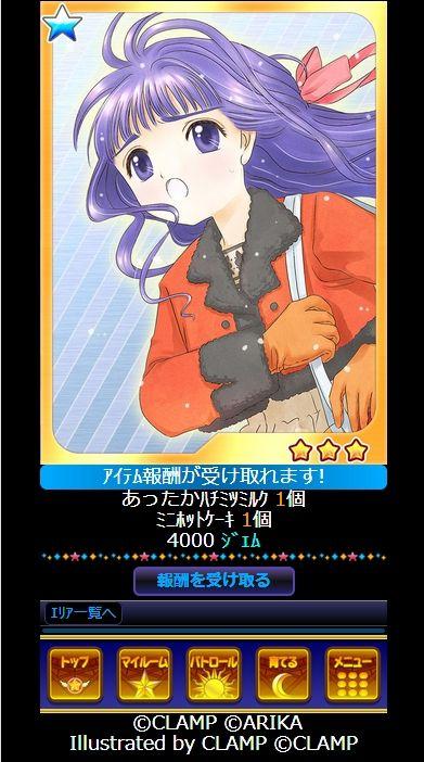 カードキャプターさくら ~さくらと不思議なカード~ (5)
