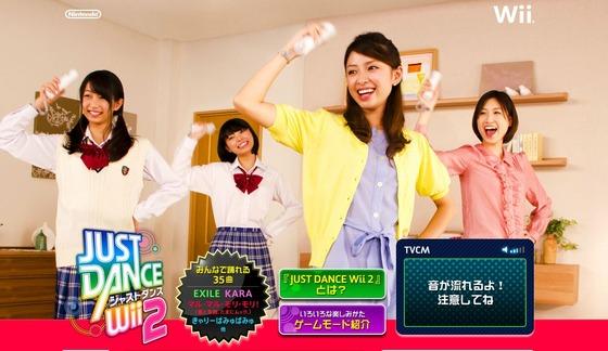 Wii「ジャストダンスWii 2」公式サイトオープン、楽曲ラインナップが正式公開