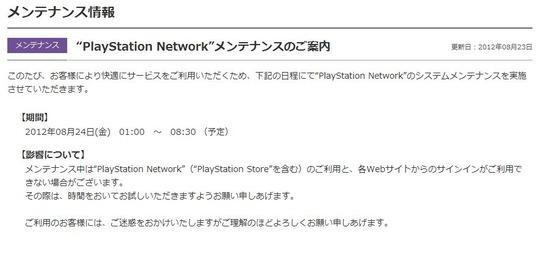 PSN メンテナンス・2012年08月24日(金) 01:00 ~ 08:30(予定)