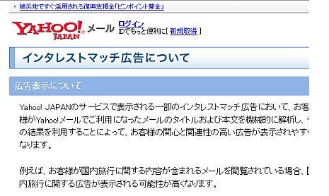 「Yahoo!」がメールの本文やタイトルからユーザーの好みを調べ 広告を表示するサービス、「インタレストマッチ広告」をを8月から開始
