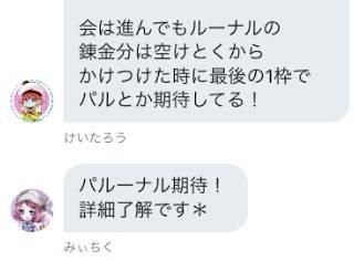 20170720パルーナル