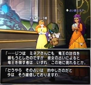 20161108ローラ姫ミネア