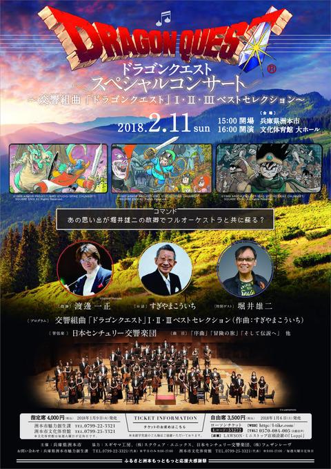 20180112ドラクエコンサート01