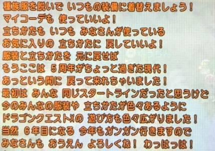 20170810テンの日21