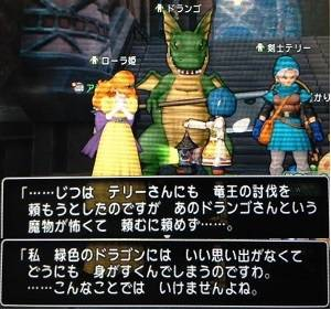 20161108ローラ姫テリー