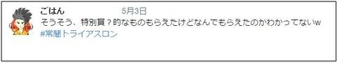20170503常闇トライアスロン01